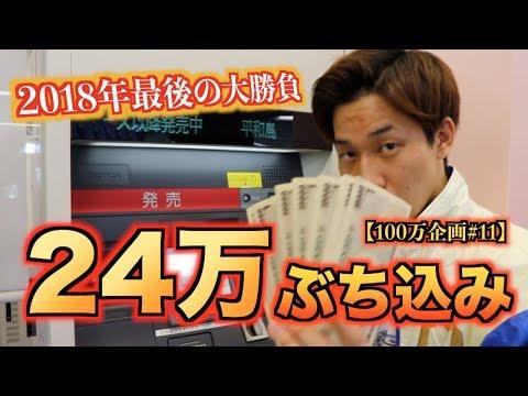 【競艇・ボートレース】100万円回収するまでやめれません!前回的中した24万円をぶち込んで100万回収を狙う!#11