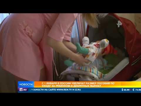 С 1 января в России увеличат размер пособий за ребенком и декретных выплат