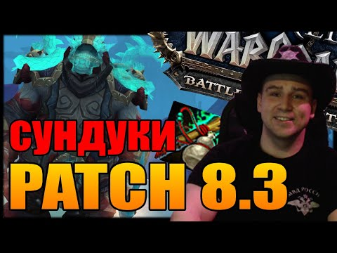PATCH 8.3 СУНДУКИ | ПАТЧ 8.3 | World of Warcraft Battle for Azeroth