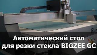 Автоматический стол для резки стекла BigZee GC (прямой раскрой листового стекла)