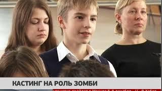 Кастинг на роль зомби. Новости 05/12/2017. GuberniaTV