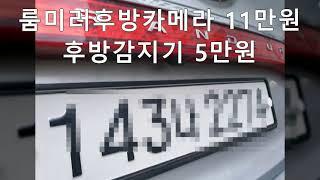 그랜저HG 후방카메라와 후방감지기센서 계양구출장설치