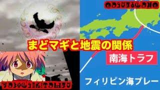 「まどマギ」が南海トラフ地震を予知【まどマギ考察】