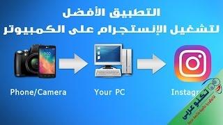 أفضل طريقة لتشغيل تطبيق انستقرام على الكمبيوتر بمميزات إضافية وجدولة نشر الصور والفيديو