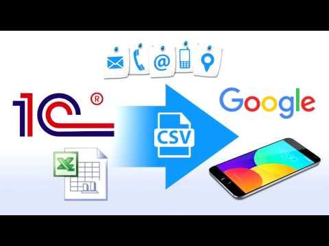 как перенести контакты из базы данных (1С, Excel) в файл CSV а затем в телефон и в Google акаунт