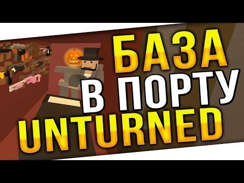 База Unturned #1 / База в Порту / Как построить базу в Unturned