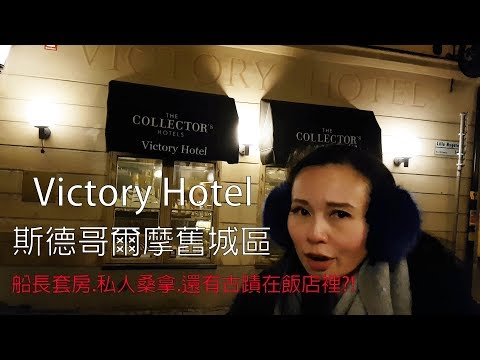 我們竟然住在古蹟裡面?!位在老城區,瑞典斯德哥爾摩勝利飯店|Victory Hotel Stockholm