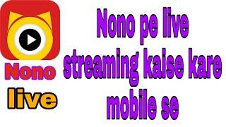 नोनो लाइव ऐप पे लाइव स्ट्रीमिंग कैसे करे अपने एंड्रॉइड फोन मुझे नॉन लाइव का उपयोग कैसे करें screenshot 2