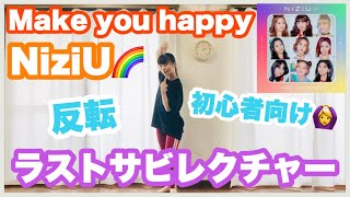 Make you happy/NiziU Dance Tutorial⑥ラストサビ(Last Chorus)