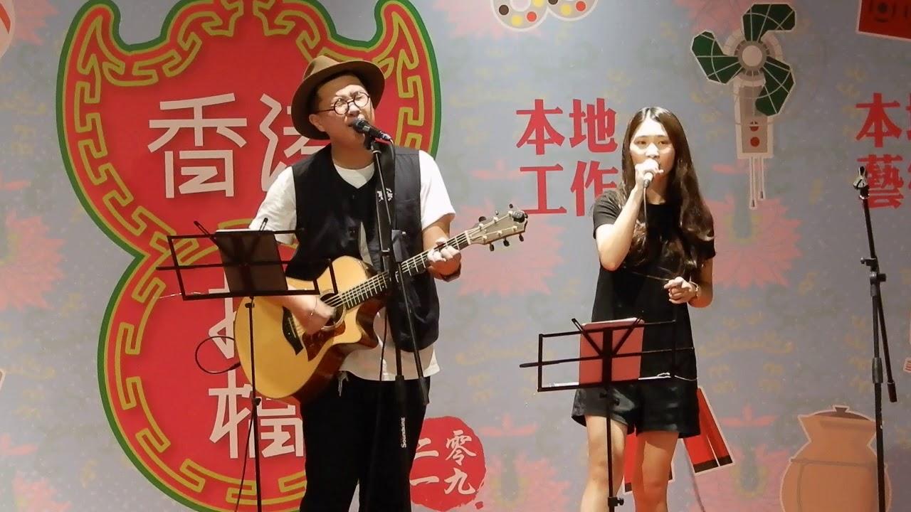 吳林峰 周卓盈Michelle Chow《未來見》@ 香港掂檔街頭嘉年華2019 - 香港掂Show - YouTube