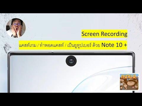 อัดหน้าจอ แคสท์เกม / พอดแคสท์/ บทเรียนออนไลน์ / Youtube Reaction Video ด้วย Galaxy Note 10 + ดีมั้ย