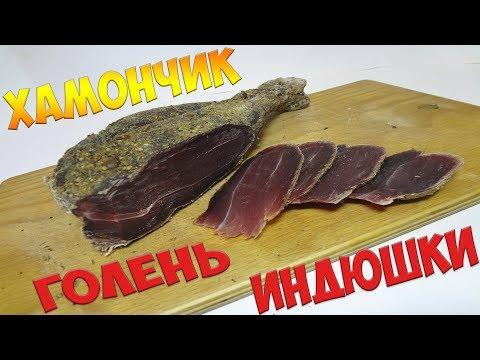 ВЯЛЕНАЯ ГОЛЕНЬ /