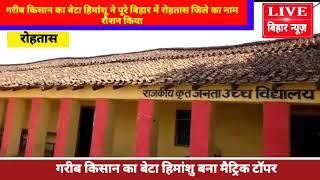 गरीब किसान का बेटा हिमांशू ने पूरे बिहार में रोहतास जिले का नाम रौशन किया