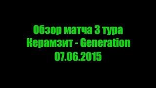 SoundCraft5 3 тур Обзор матча Керамзит - Generation