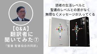 浦野洋司 旧約翻訳者兼編集委員(原語) Q1:翻訳事業に関わって良い思...