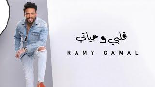 Ramy Gamal - Alby We Hayati | رامي جمال - قلبي و حياتي