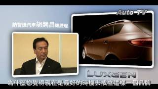 Luxgen- The most luxurious automobile brand from Asia-part 1