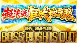 ** BLAZING BOSS RUSH IS HERE * | ** Naruto Ultimate Ninja Blazing *