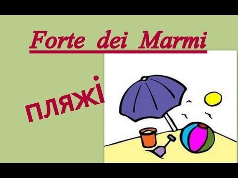 ИТАЛИЯ-Пляжі в Forte dei Marmi/Пляжи в Форте дей Марми/Le spiagge a Forte dei Marmi