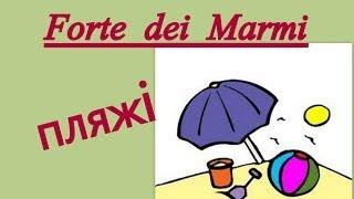 ІТАЛІЯ-ПЛЯЖІ В ФОРТЕ дей МАРМІ ВЕРСІЛЬЯ/Пляжи в Форте дей Марми/Le spiagge a Forte dei Marmi(, 2013-09-03T20:58:44.000Z)