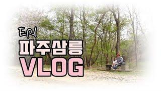 경기도 파주 여행 - 파주삼릉 (유네스코 세계문화유산)…