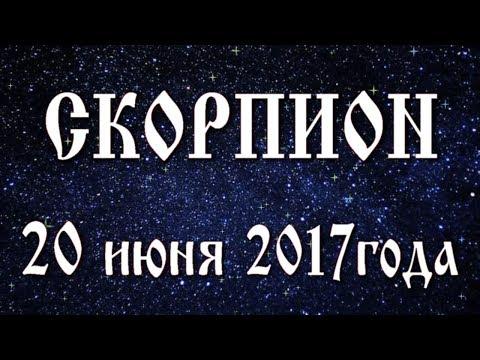 Гороскоп Скорпион на сегодня и завтра бесплатно