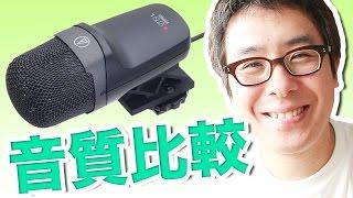 【音質比較!】一眼レフ用マイク オーディオテクニカ AT9945CM vs AT9941 thumbnail