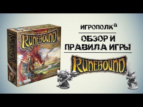 Runebound. 3-я редакция. Обзор и правила.
