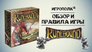 runebound. 3-я редакция. Обзор и правила
