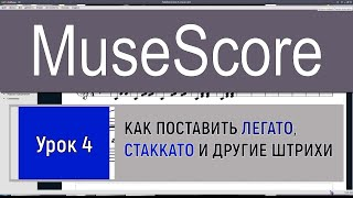 MuseScore Урок 4 СТАККАТО ЛЕГАТО и другие ШТРИХИ