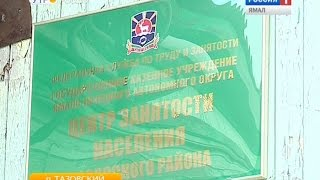 Более двух тысяч вакансий в базе Тазовского района(Подробнее: http://vesti-yamal.ru/ru/vjesti_jamal/rabota_est_bolee_dvuh_tyisyach_vakansiy_v_baze_tazovskogo_rayona149592., 2015-09-21T06:17:33.000Z)