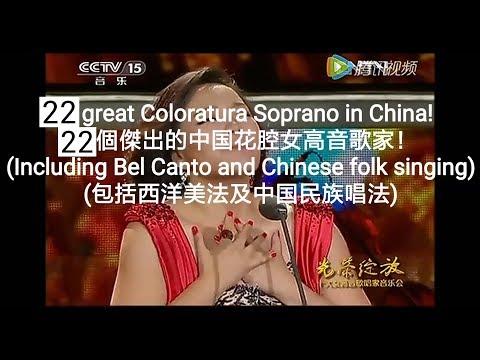 22 Good Coloratura Soprano in China22個傑出的中國花腔女高音歌唱家