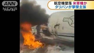 「米軍機を撃墜」 タリバンが犯行声明(20/01/28)