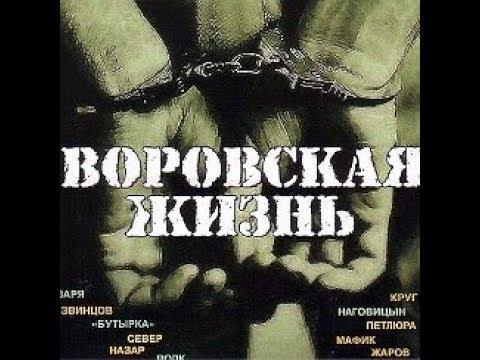 Памяти Вора .. гр . Беломорканал ...
