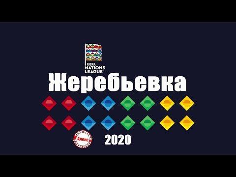 Жеребьевка Лиги Наций. Кто разыграет 4 путевки на ЕВРО 2020? Расписание стыковых матчей.