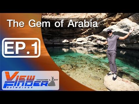 ViewFinder Dreamlist : Ep:1 Gem of Arabia (Oman)