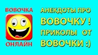 АНЕКДОТЫ ПРО ВОВОЧКУ - Часть1. ВОВОЧКА ОНЛАЙН