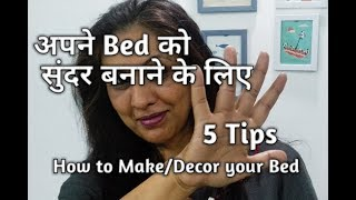 How to make/Decor Your Bed | Simple Methods to make your bed Looks beautiful