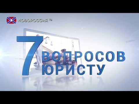 7 вопросов юристу. Деятельность нотариусов в ДНР. Деятельность украинских нотариусов