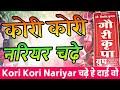 Kori Kori Nariyar CG Bhakti | कोरी कोरी नरियर चढ़े - Gouri Kripa Dhumal Durg | Benjo Dhumal 2018