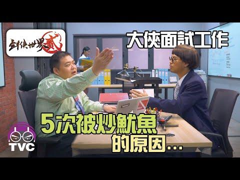 Namewee's Funny Ads 黃明志爆笑廣告之[黃明志被炒魷魚的原因]World of Sword 2 劍俠世界2