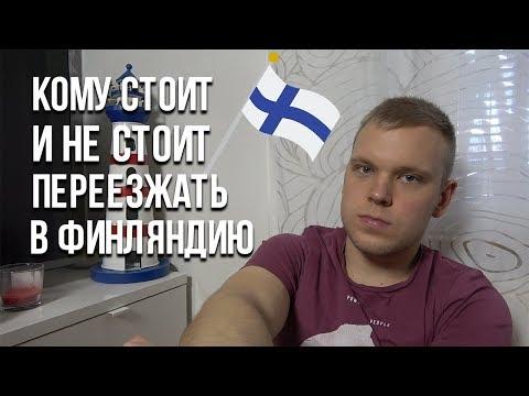 Почему не стоит или стоит переезжать в Финляндию.