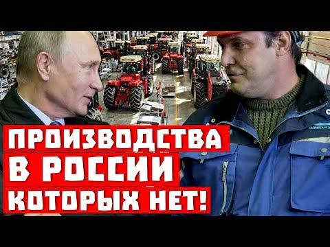 Производства, которые слил Путин! Мы их нашли!