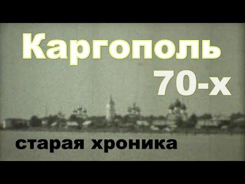 Каргополь 70-ых. Архангельская обл. Кинокамера. Экранка.#Kargopol Of The 70s. Movie Camera.Screen.