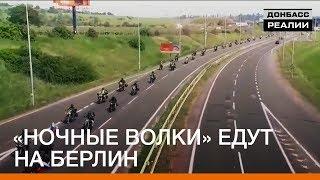 «Ночные волки» едут на Берлин | «Донбасc.Реалии»