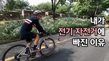 전기 자전거를 추천하는 이유 | 스페셜라이즈드 크리오(Creo SL) | 남산라이딩