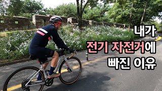 전기 자전거를 추천하는 이유 | 스페셜라이즈드 크리오(…