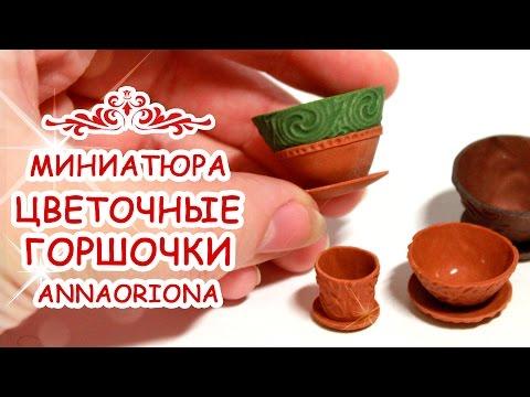 ЦВЕТОЧНЫЕ ГОРШОЧКИ ◆ МИНИАТЮРА #36 ◆ Мастер класс, полимерная глина ◆ Анна Оськина