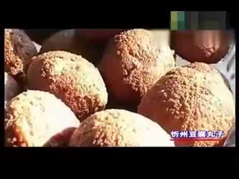 长治:山西省忻州市五台豆腐丸子