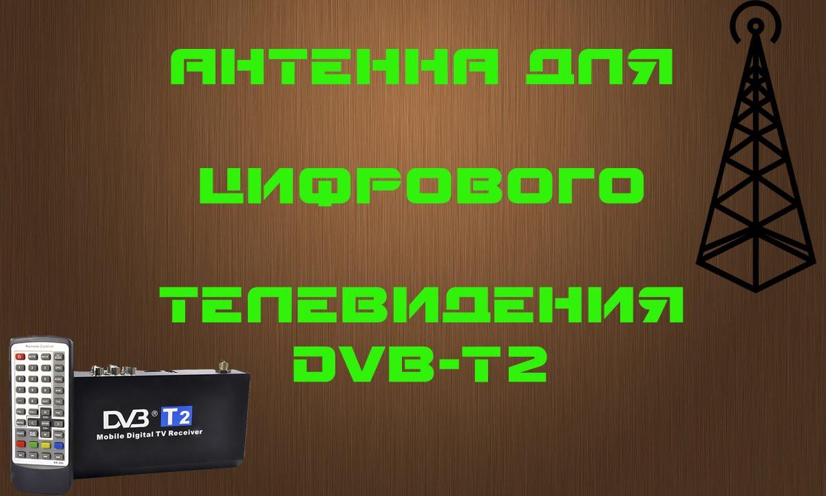 Антенны на цифровое вещание своими руками фото 915